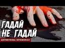 Гадай не гадай Детективы русский сериал 01 06 2018