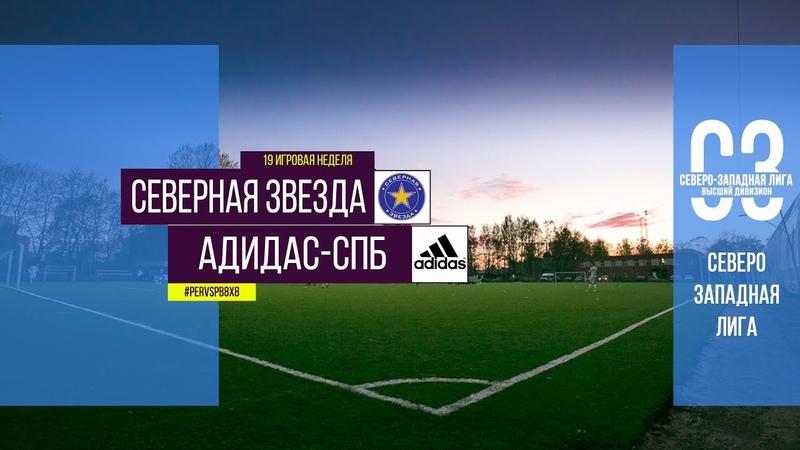 Общегородской турнир OLE в формате 8х8. XII сезон. Северная Звезда - Адидас-СПб