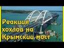 Реакция хохлов на Крымский мост!