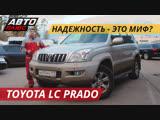 Негуманный ценник за Toyota Land Cruiser Prado 120  Подержанные автомобили