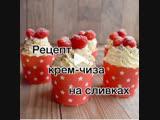 Ещё один рецепт крем-чиза на сливках | Больше рецептов в группе Десертомания