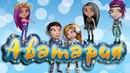 АВАТАРИЯ Мир где СБЫВАЮТСЯ мечты игра как Sims МультиPlay игра как мультик для детей