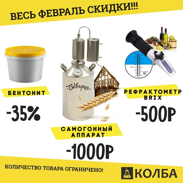 Колба магазин оренбург самогонный аппарат коптильня горячего копчения с гидрозатвором купить харьков