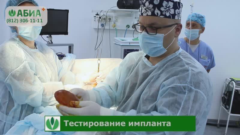 Тестирование импланта