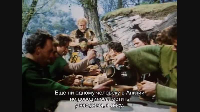 История Робин Гуда и его веселой компании(Приключения.1952)-(перевод-субтитры)