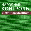 Народный контроль в Холм-Жирковском районе