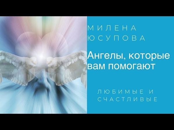 Про Ангелов хранителей которые Вам помогают Милена Юсупова YouTube любовь