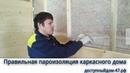 Правильный монтаж пароизоляционной плёнки в каркасном доме