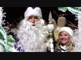 Дед Мороз и Снегурочка уже в пути