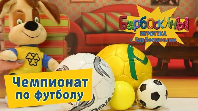 Чемпионат по футболу ⚽️ Игротека с Барбоскиными ⚽️ Новая серия