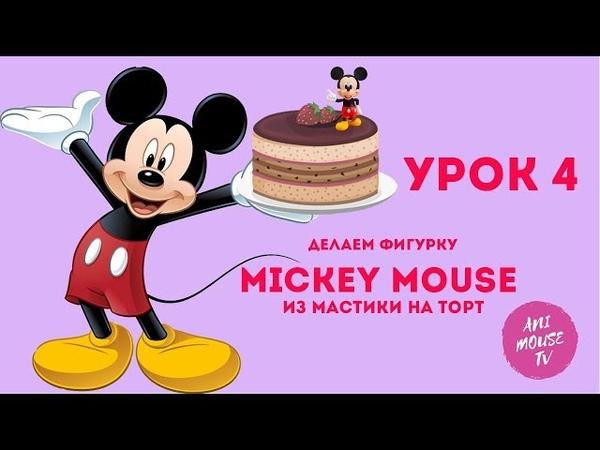 МИККИ МАУС ! делаем фигурку на торт из мастики/Cake with Mickey Mouse ANI MOUSE TV