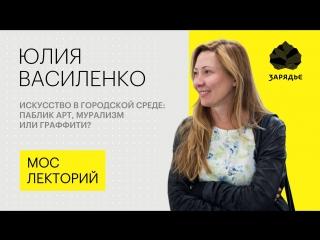 Юлия Василенко – как отличить уличное искусство от вандализма