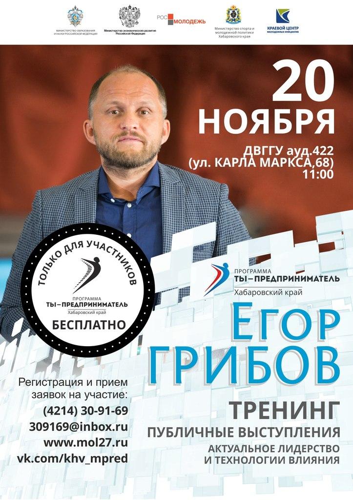 """Афиша Хабаровск Тренинг Егора Грибова для """"Ты-предприниматель"""""""