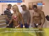 Вести-Хабаровск. Чемпионат ДВ по бодибилдингу и фитнесу