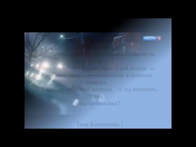 Саша и Леня из т/с Капитанша - Я буду счастливой, я буду любимой, но только если рядом будешь ты ❤