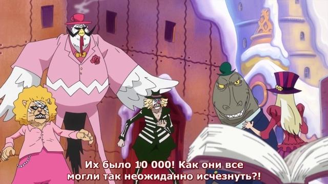 One Piece / Ван Пис - 858 серия - Русские субтитры