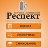Респект - оценка, экспертиза, страхование, юрист