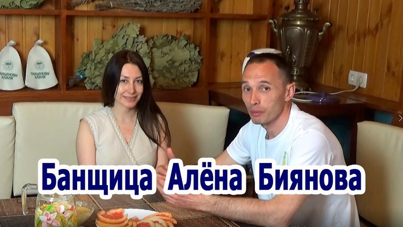 Банщица Алёна Биянова из Екатеринбурга