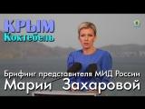 2018 Крым, Коктебель - Брифинг представителя МИД РФ Марии Захаровой