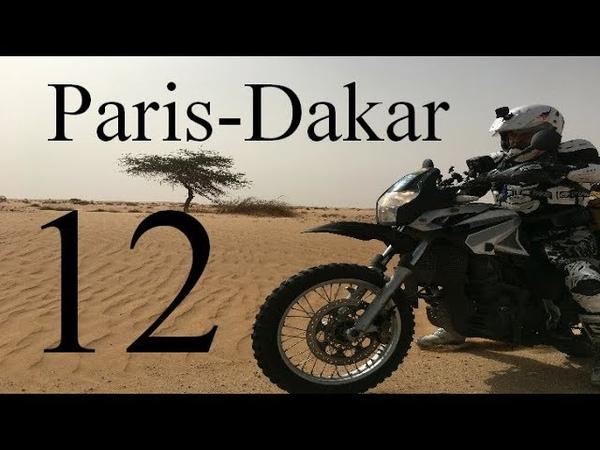 Париж - Дакар 12 серия