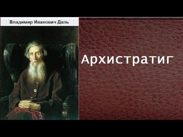 Владимир Иванович Даль. Архистратиг. аудиокнига.