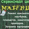 "Сервисный центр ""Матрица"""