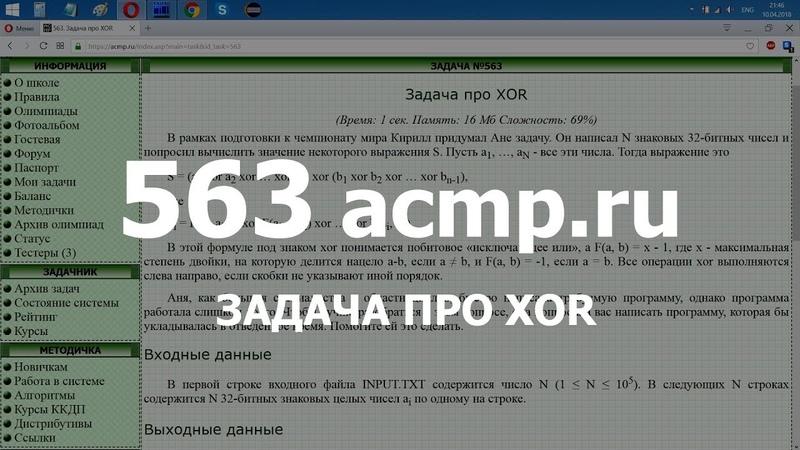 Разбор задачи 563 acmp.ru Задача про XOR. Решение на C