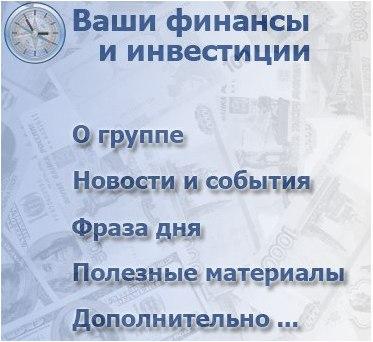 Если Вы хотите благосостояния сейчас и светлого финансового будущего д