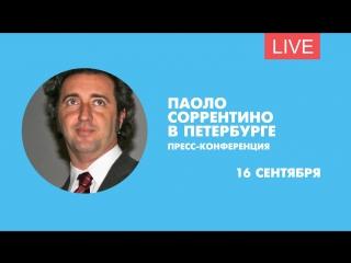 Пресс-конференция Паоло Соррентино в Петербурге. Онлайн-трансляция