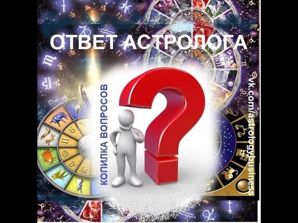 Ответы на вопросы читателей от астролога Юдиной Тамары