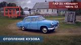 Печка ГАЗ-21 с нуля Распайка радиатора Ремонт Газ-21 Волга