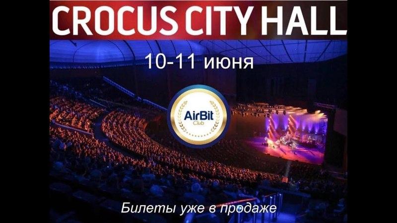 Airbitclub Крокус Сити Холл 10-11 июня уже скоро!