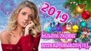 Вот это Лучшие новогодние песни на Новый год 2019 ✿ Большой сборник песен на Новый 2019 -Послушайте