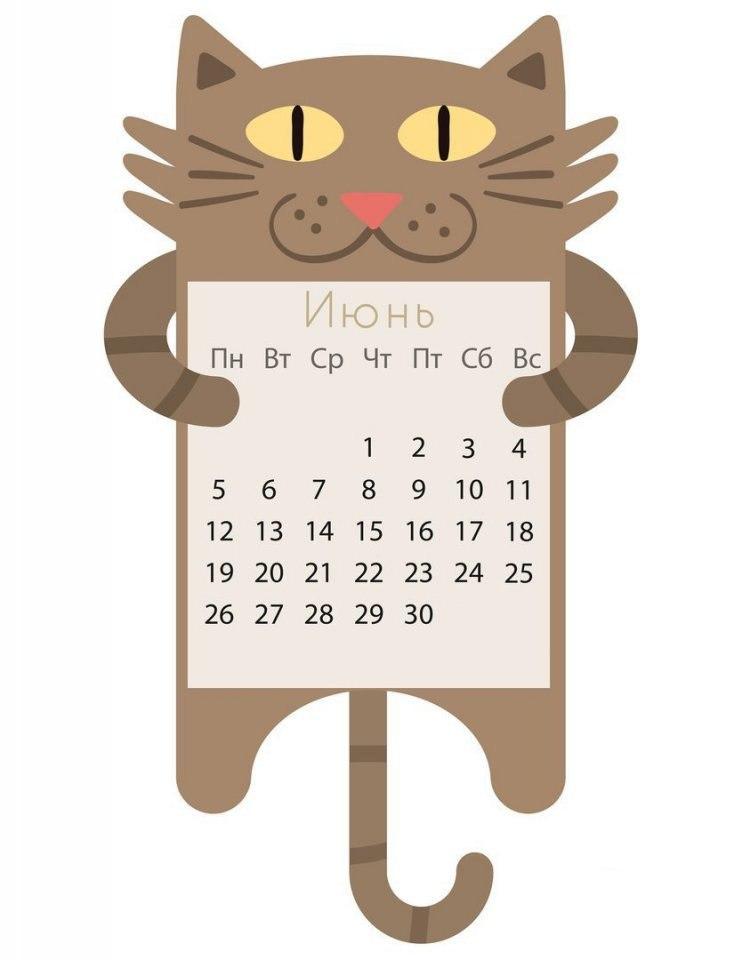 одежды своими календарь на июнь 2016 распечатать сне как будто