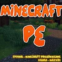 Minecraft ProPE - всё о маинкрафт ПЕ