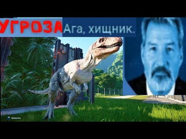 ▼Учим Динозавроведение в Jurassic World Evolution смотреть онлайн без регистрации