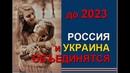 УКРАИНА И РОССИЯ СОЕДИНЯТСЯ Александра Барвицкая Женьшеневая Женщина