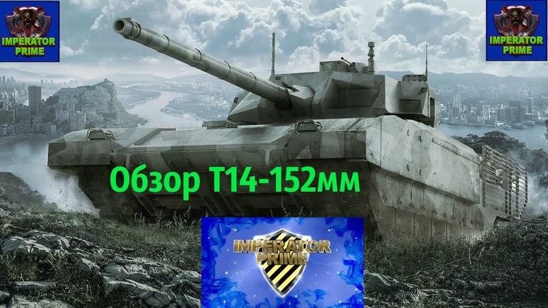 Обзор Арматы Т14 -152 мм пушкой