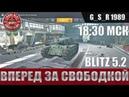 WoT Blitz - Поможем накопить свободки для ARL 44- World of Tanks Blitz (WoTB)