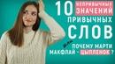 10 НЕПРИВЫЧНЫХ значений ПРИВЫЧНЫХ слов │ English Spot разговорный английский