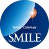 SMILE, Туристическое агенство (Смайл тур)