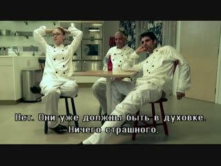 Израильский сериал - Короли кухни 16 серия