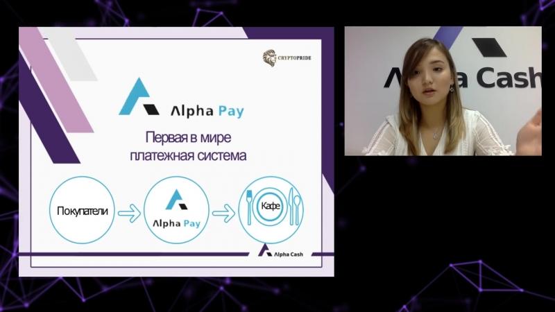 """Альфа Кэш ¦ """"Криптовалюта - цифровое золото"""" Анель Бармаганбетова"""