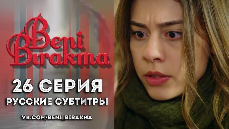 Beni Birakma Не отпускай меня 26 Серия русские субтитры
