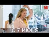Дублированный трейлер фильма «Красотка на всю голову»