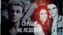 ● Kol and Elena Salvatore Brothers Сердце, не леденей