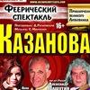 """Феерический спектакль """"Казанова"""""""