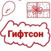 Интернет магазин подарков ГИФТСОН