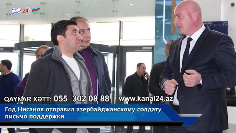 Поддержка Азербайджанскому солдату Год Нисанов