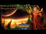 Warcraft 3 Рок мстителей прохождение. Предательство Вариматаса